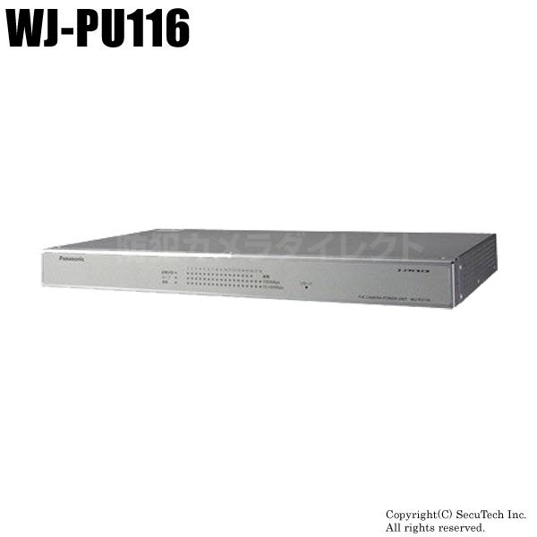 【WJ-PU116】Panasonic i-PRO SmartHD PoEカメラ電源ユニット(16台給電)(代引不可・返品不可)
