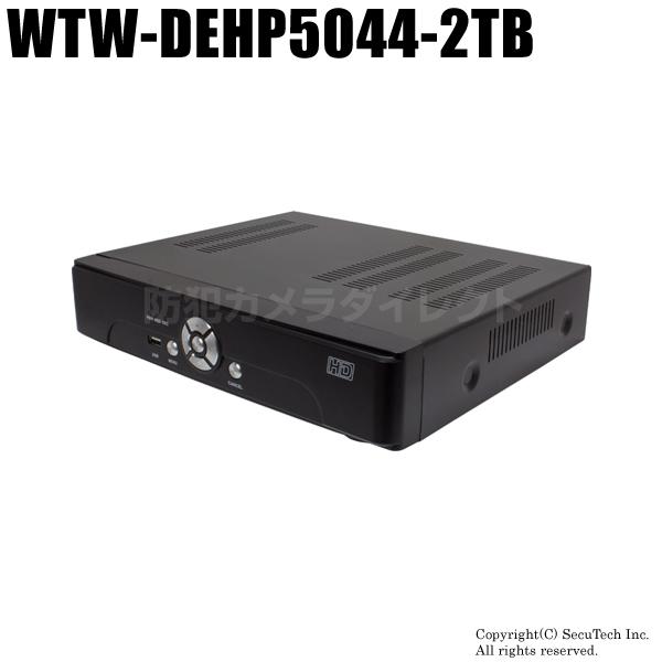 防犯カメラ HD-SDI 4ch デジタルレコーダー (HDD 2TB 内蔵/音声非対応)【WTW-DEHP5044-2TB】