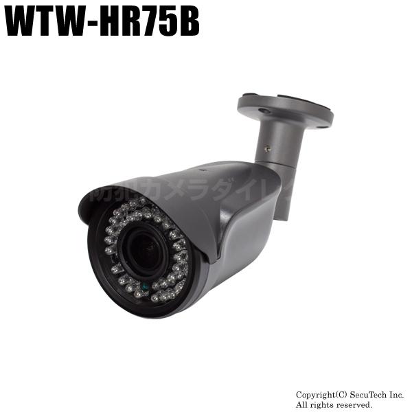防犯カメラ・監視カメラ【WTW-HR75B】220万画素 HD-SDI/EX-SDI カメラ[返品不可]