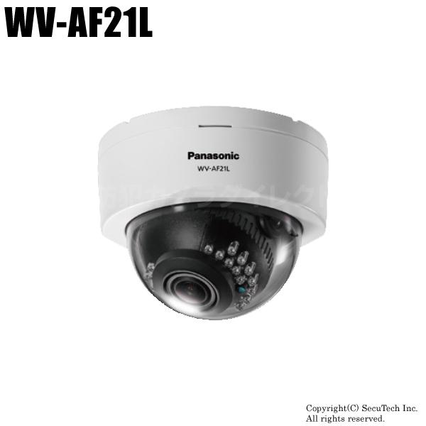 防犯カメラ Panasonic 屋内ドーム型 HDアナログカメラ 電源重畳タイプ (代引不可・返品不可)【WV-AF21L】