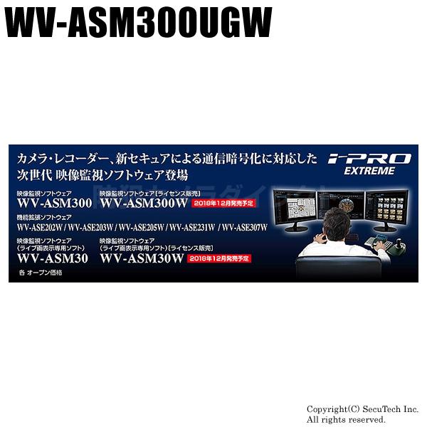 防犯カメラ 監視カメラ Panasonic i-proエクストリーム 映像監視ソフトウェア (代引不可/返品不可)