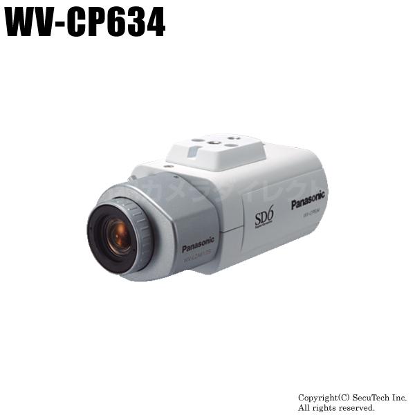 防犯カメラ Panasonic CCTVシリーズ カラーテレビカメラ(AC24V/DC12V)レンズ・取付金具別売(代引不可/返品不可)【WV-CP634】