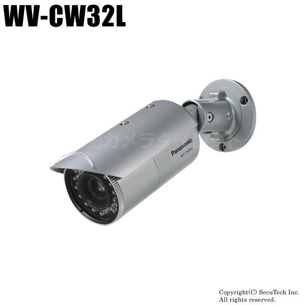 【WV-CW32L】Panasonic パナソニック CCTVシリーズ 赤外線LED搭載 屋外カラーテルックカメラ(代引不可・返品不可)