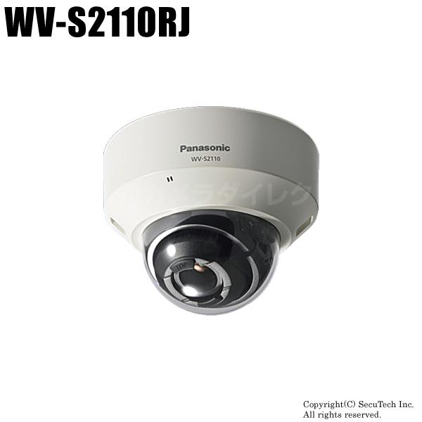 【WV-S2110RJ】i-PROエクストリーム スーパーダイナミック方式 HD ドームネットワークカメラ(代引不可・返品不可)