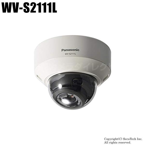 【WV-S2111L】i-PROエクストリーム スーパーダイナミック方式 ドームネットワークカメラ(代引不可・返品不可)