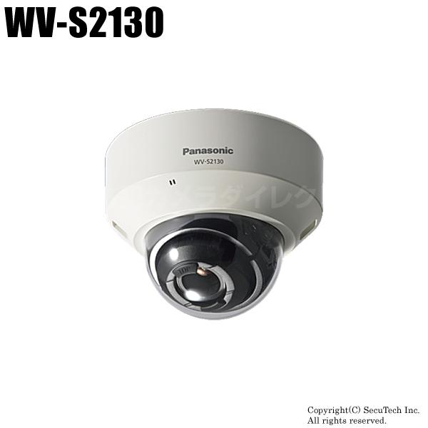 【WV-S2130】i-PROエクストリーム スーパーダイナミック方式 フルHD ドームネットワークカメラ(代引不可・返品不可)