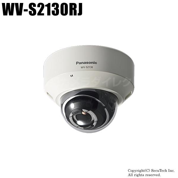 【WV-S2130RJ】i-PROエクストリーム スーパーダイナミック方式 フルHD ドームネットワークカメラ(代引不可・返品不可)