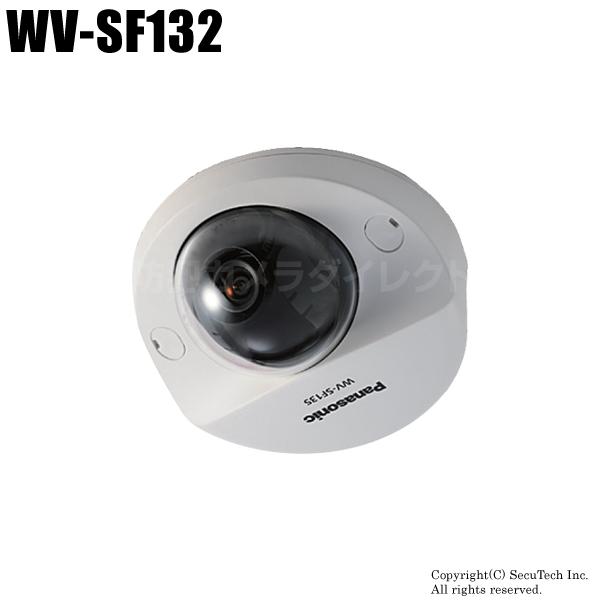 【WV-SF132】Panasonic i-proシリーズ H.264 ドームネットワークカメラ(代引不可・返品不可)