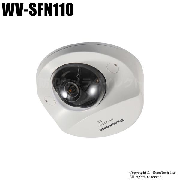 【WV-SFN110】Panasonic i-PRO SmartHD ドームネットワークカメラ(HD)(代引不可・返品不可)