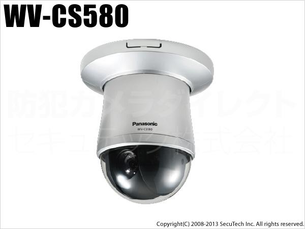 【WV-CS580】Panasonic CCTVシリーズ スーパーダイナミック6方式ドーム型プリセットコンビネーションカメラ(代引不可・返品不可)