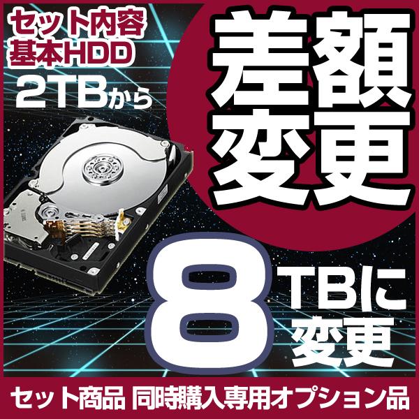 セットオプション 内蔵ハードディスク 2TB→8TBへ変更 単品購入不可(キャンペーン特価)【OP2TB-8TB】