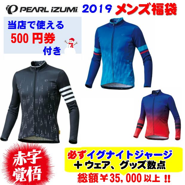 送料無料 福袋 PEARL IZUMI(パールイズミ)かっこいいサイクルフェア ブラック 男性用 長袖ジャージ 総額¥35,000以上 店頭受取対応 『ラッキーシール対応』