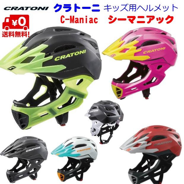 ★キャッシュレスで5%還元★CRATONIクラトーニ ヘルメット C-MANIAC シーマニアック チンガード付き バイザー かっこいいヘルメット キッズ ストライダー用ヘルメット STRIDER