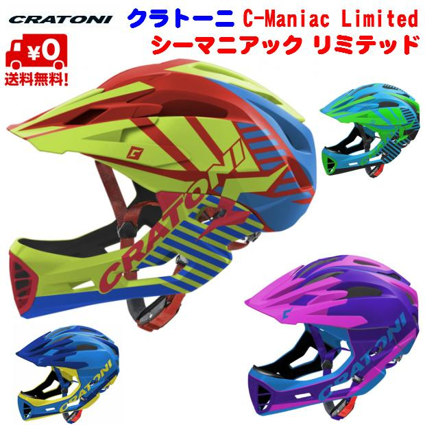 CRATONIクラトーニ ヘルメット C-MANIAC Limited シーマニアック リミテッド チンガード付き バイザー かっこいいヘルメット キッズ ストライダー用ヘルメット STRIDER キャッシュレスで5%還元