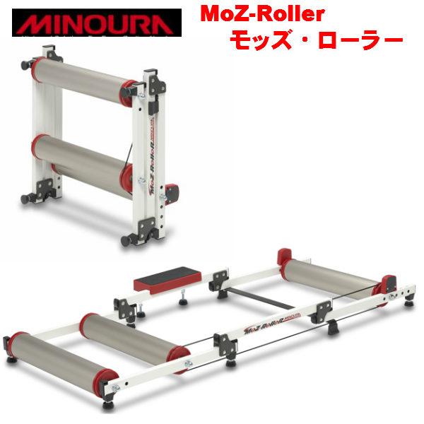 Moz-Roller モッズローラー (送料無料)3本ローラー 初心者の方も コンパクト 設置 簡単 軽量