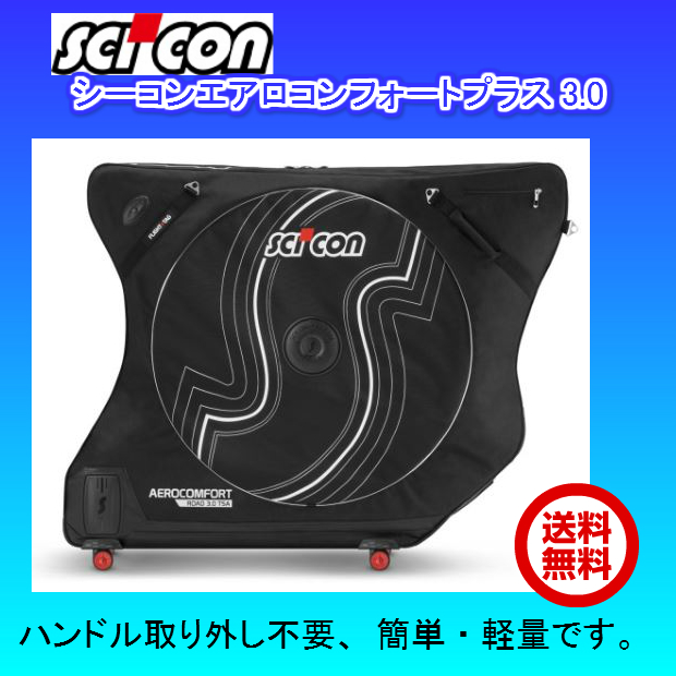SCICON シーコン AEROCOMFORT PLUS 3.0 エアロコンフォートプラス 3.0(輸行バッグ)<国内正規品>