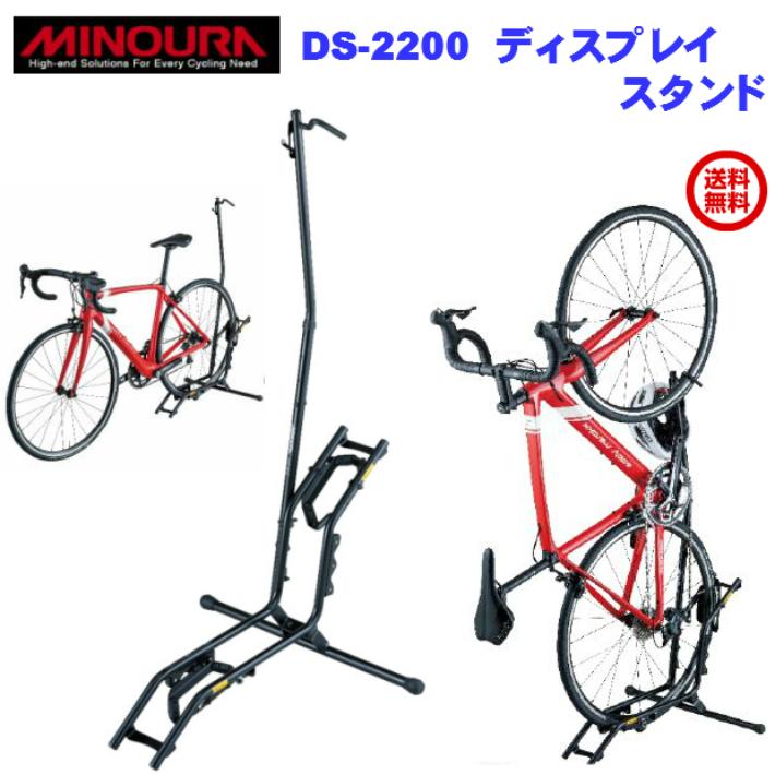 MINOURA(ミノウラ) DS-2200 省スペース 1台用 デイスプレイスタンド 送料無料 簡単 軽量 自転車 スタンド キャッシュレスで5%還元