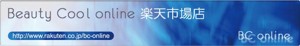 bc-online楽天市場店:スキンケア・ヘアケア商品を取り扱うお店です。