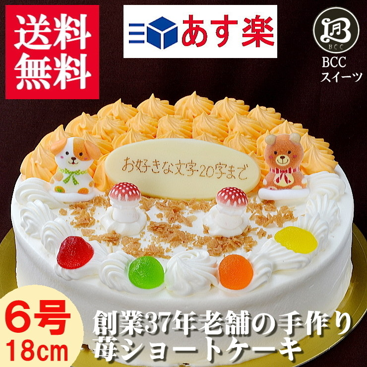 Birthday Cake Of The Handmade Old Line Company Fresh Cream 6 18cm Popularity With Plate