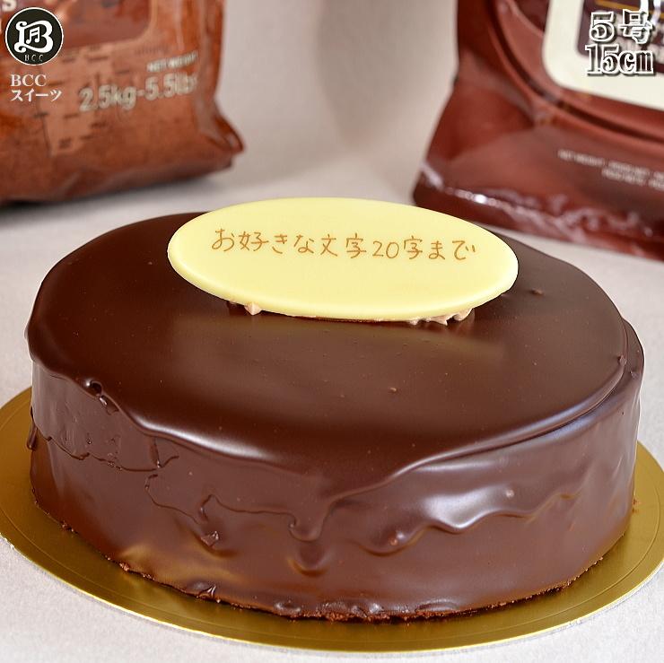 濃厚なチョコレートケーキ チョコ好きが選ぶ人気チョコケーキ 大阪で37年 老舗の誕生日ケーキ バースデーケーキ 年間7000件の宅配実績 テレビで10回紹介のケーキ屋です お中元 5号 プレート 生チョコ ザッハトルテ 誕生日ケーキ 15cm チョコケーキ 送料無料 お菓子 送料込 信憑 ホール バースデー 送料込み 誕生日 子供 名入れ 結婚記念日 スイーツ あす楽 名入 ケーキ 定番スタイル プレゼント 即日発送 ギフト