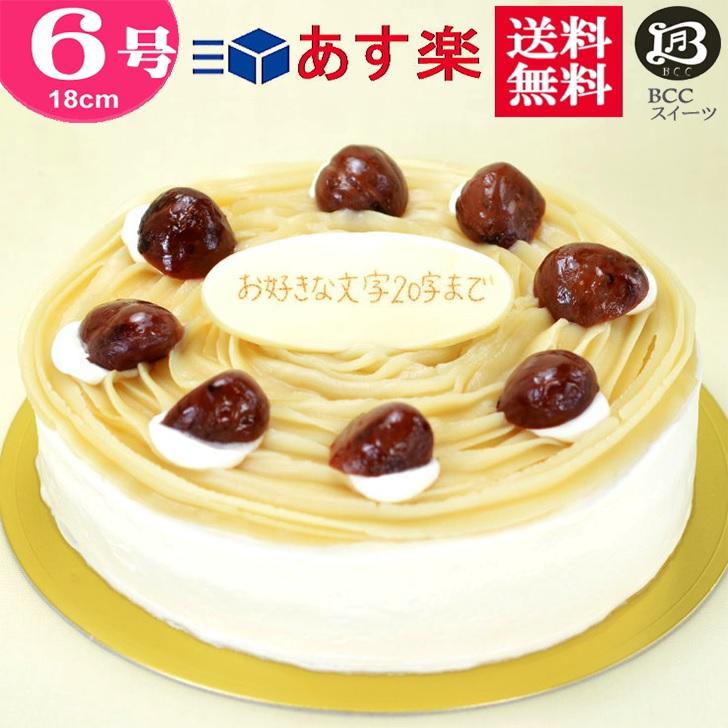 6 8 Kirime Weak Name Plate W Birthday Cake