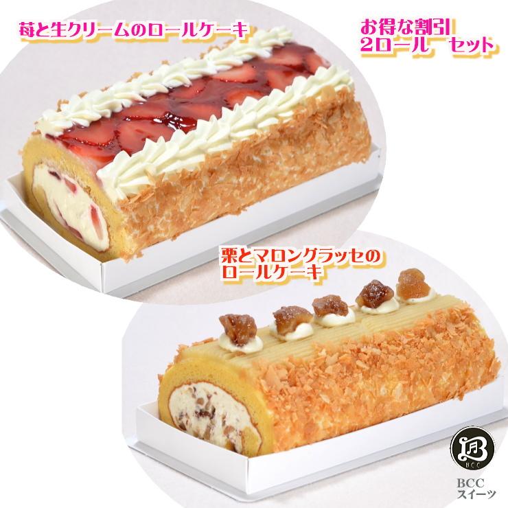 人気のロールケーキ2本割引セット イチゴ苺と生クリーム 栗とマロングラッセのロールケーキ 宅配ケーキ テレビで10回紹介の店BCCスイーツ お中元 ロール 2本セット 苺と生クリーム 栗とマロングラッセ ロールケーキ 代引き不可 このケーキは名入れできません名入れ希望は他のケーキをお選び下さい 約16.5cm 送料込 モンブラン スイーツ 即日発送 人気ロールケーキ テレビで話題 送料込み ケーキ 父の日 プレゼント 送料無料 あす楽