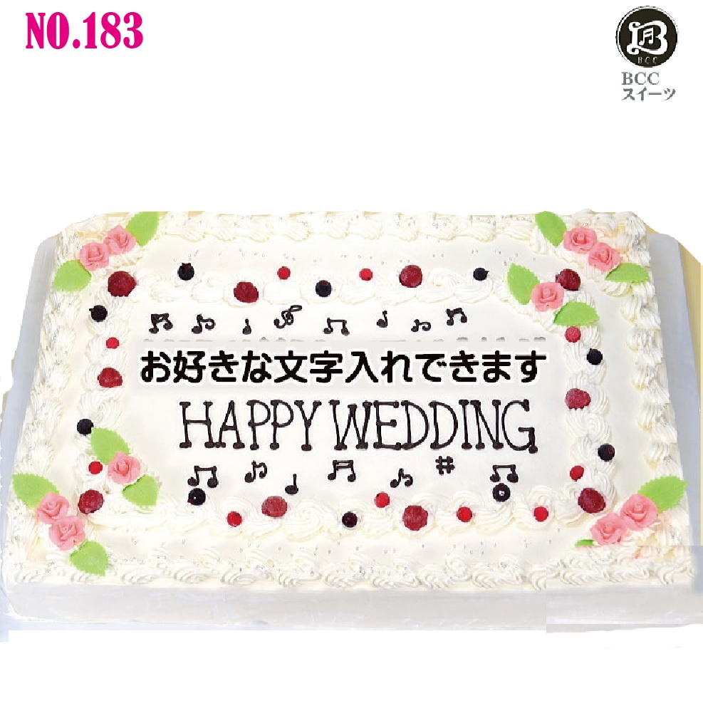 大きい ケーキ 長方形 49cm×32cm 56人分 No,183 生クリーム ウエディンググケーキ 二次会 オーダー ウエデイング オーダー 大きいケーキ パーティー 送料無料 誕生日ケーキ バースデーケーキ 結婚記念日 プレゼント名入 還暦祝い フルーツケーキ