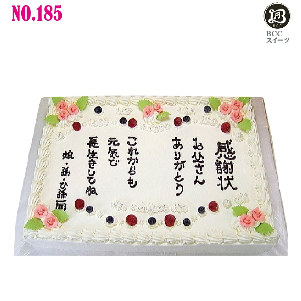 大きい ケーキ 長方形 49cm×32cm 56人分 No,185 生クリーム 感謝状 ウエディングケーキ 二次会 オーダー ウエデイング オーダー 大きいケーキ パーティー 送料無料 誕生日ケーキ バースデーケーキ 結婚記念日 プレゼント名入 還暦祝い フルーツケーキ
