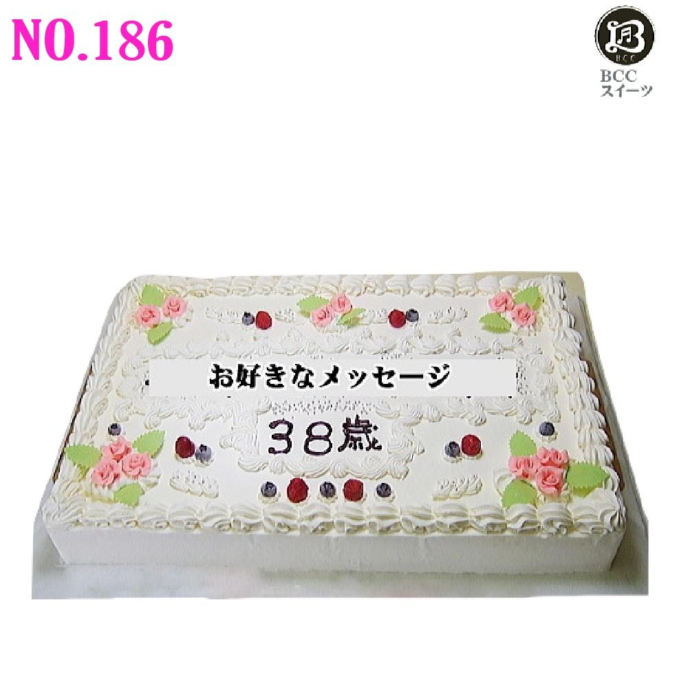 大きい ケーキ 長方形 49cm×32cm 56人分 No,186 生クリーム  ウエディングケーキ 二次会 オーダー ウエデイング オーダー 大きいケーキ パーティー 送料無料 誕生日ケーキ バースデーケーキ 結婚記念日 プレゼント名入 還暦祝い フルーツケーキ