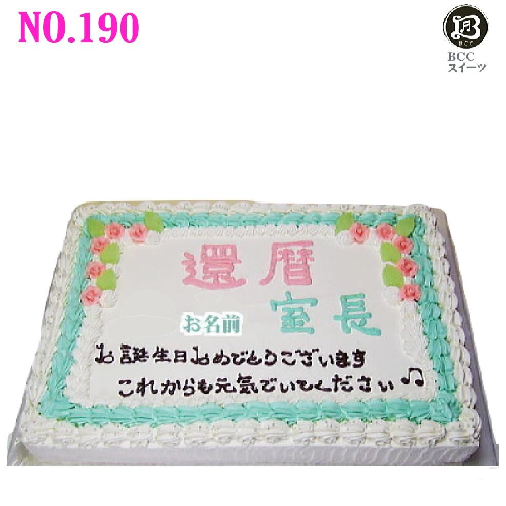 大きい ウエデイング ケーキ 長方形 49cm×32cm 56人分 ケーキ No,190 生クリーム ウエディングケーキ 二次会 大きいケーキ オーダー ウエデイング オーダー 大きいケーキ パーティー 送料無料 誕生日ケーキ バースデーケーキ 結婚記念日 プレゼント名入 還暦祝い フルーツケーキ, 家具インテリアのルームズ大正堂:1352a2c3 --- sunward.msk.ru