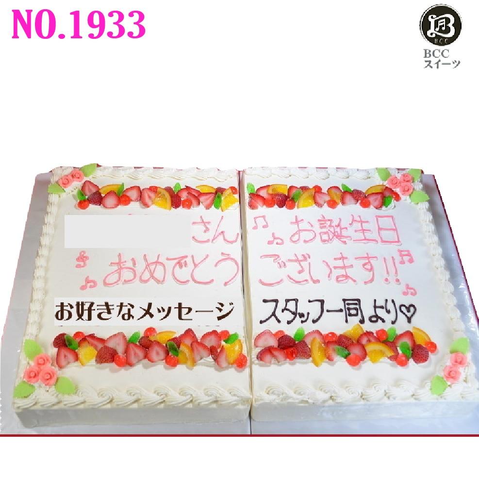 大きい ケーキ 長方形 49cm×32cm が2台 112分 No,1933 生クリーム ウエディングケーキ 二次会 オーダー ウエデイング オーダー 大きいケーキ パーティー 送料無料 誕生日ケーキ バースデーケーキ 結婚記念日 プレゼント名入 還暦祝い フルーツケーキ