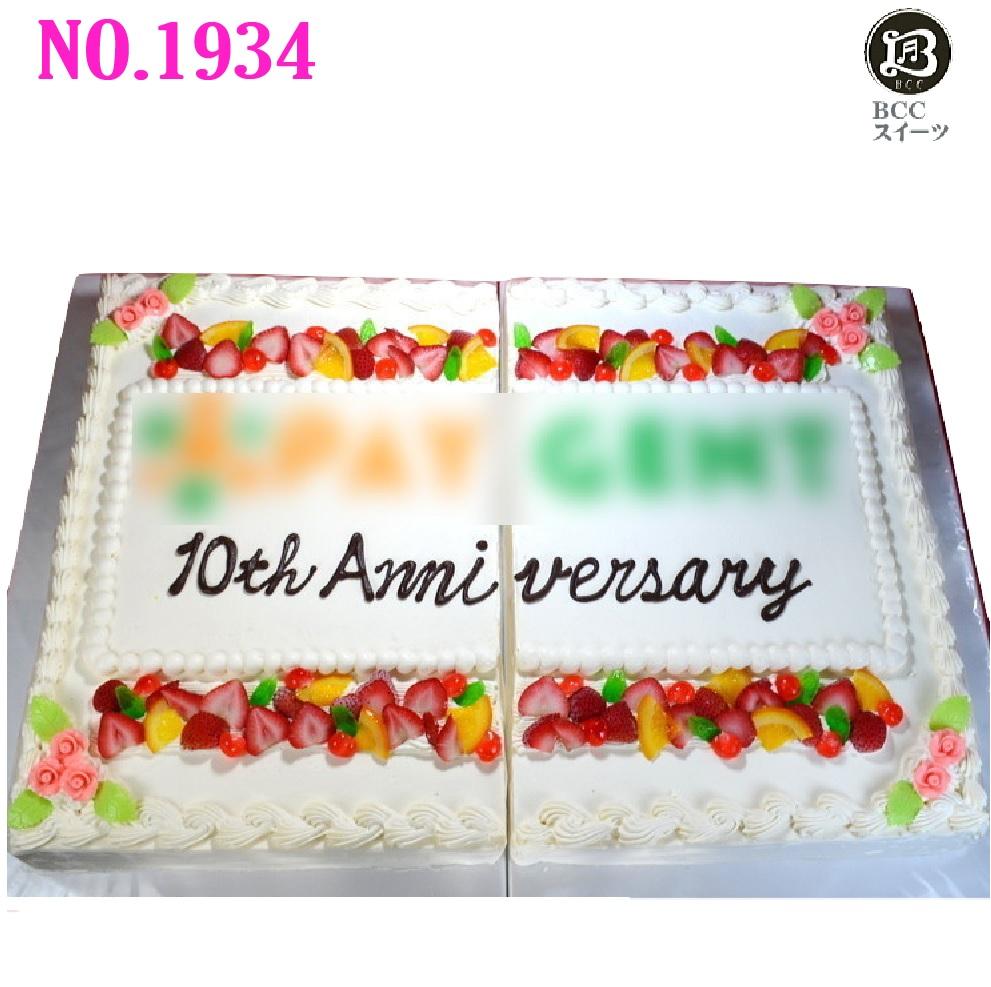 大きい ケーキ 長方形 49cm×32cm が2台 112分 No,1934 生クリーム ウエディングケーキ 二次会 オーダー ウエデイング オーダー 大きいケーキ パーティー 送料無料 誕生日ケーキ バースデーケーキ 結婚記念日 プレゼント名入 還暦祝い フルーツケーキ