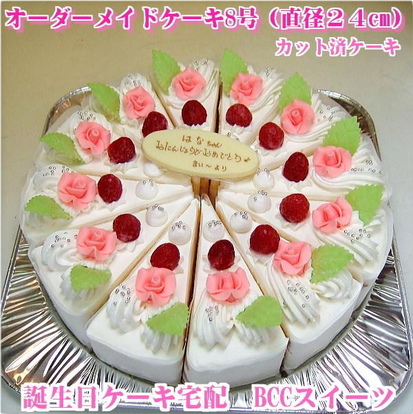 大きい ケーキ 8号 12人分 No,131 生クリーム カットケーキ  ウエディングケーキ 二次会 オーダー ウエデイング オーダー 大きいケーキ パーティー 送料無料 誕生日ケーキ バースデーケーキ 結婚記念日 プレゼント名入 還暦祝い フルーツケーキ