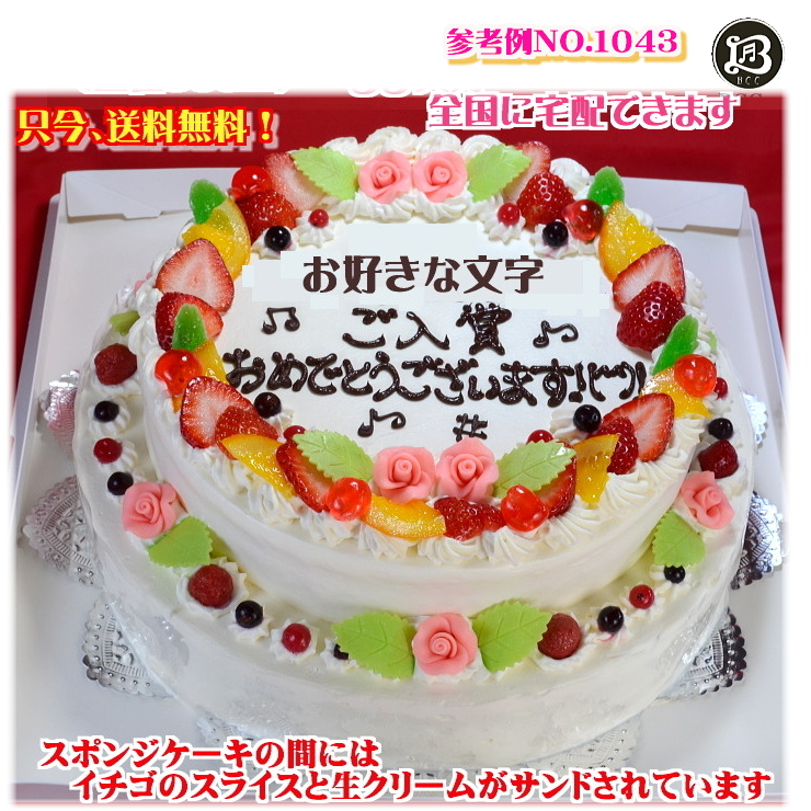 大きい 二段 ケーキ 10号 35人分 No,1043 生クリーム 2段 ウエディングケーキ 二次会 オーダー ウエデイング オーダー 大きいケーキ パーティー 送料無料 誕生日ケーキ バースデーケーキ 結婚記念日 プレゼント名入 還暦祝い フルーツケーキ