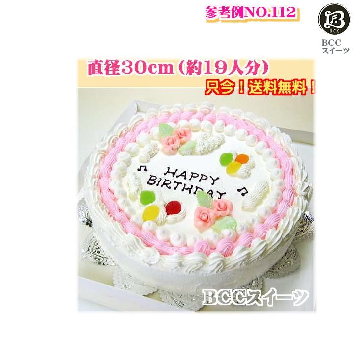 大きい ケーキ 10号 19人分 No,112 生クリーム ウエディングケーキ 二次会 オーダー ウエデイング オーダー 大きいケーキ パーティー 送料無料 誕生日ケーキ バースデーケーキ 結婚記念日 プレゼント名入 還暦祝い フルーツケーキ