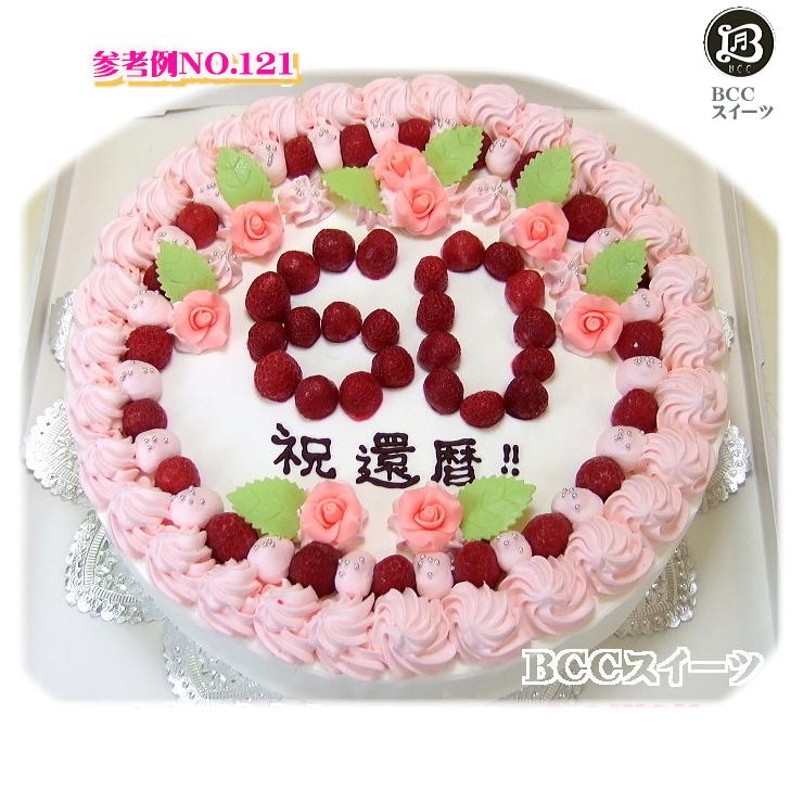ウェディング 二次会ケーキ 大きいケーキ ウエディングケーキ 大きい ケーキ 10号 19人分 No,121 生クリーム ウエディングケーキ 二次会 オーダー ウエデイング オーダー 大きいケーキ パーティー 送料無料 誕生日ケーキ バースデーケーキ 結婚記念日 プレゼント名入 還暦祝い フルーツケーキ