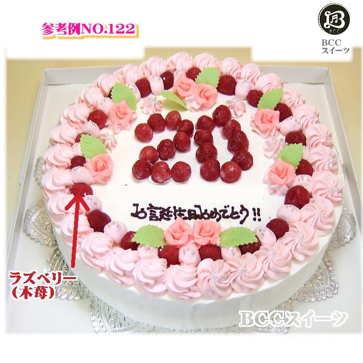大きい ケーキ 10号 19人分 No,122 生クリーム  ウエディングケーキ 二次会 オーダー ウエデイング オーダー 大きいケーキ パーティー 送料無料 誕生日ケーキ バースデーケーキ 結婚記念日 プレゼント名入 還暦祝い フルーツケーキ