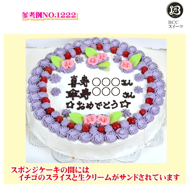 大きい ケーキ 10号 25人分 No,1222 生クリーム ウエディングケーキ 二次会 オーダー ウエデイング オーダー 大きいケーキ パーティー 送料無料 誕生日ケーキ バースデーケーキ 結婚記念日 プレゼント名入 還暦祝い フルーツケーキ
