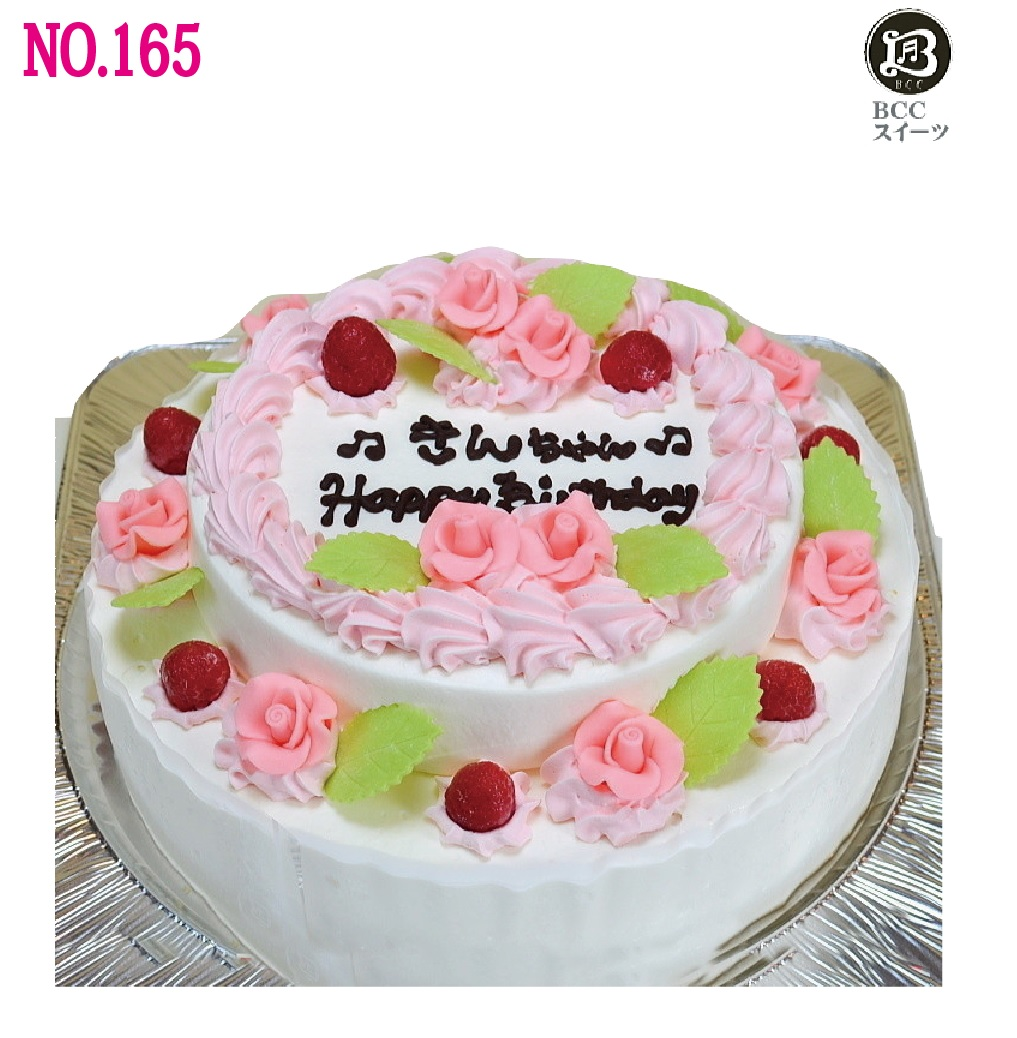 Miraculous Bcc It Is A Celebration Fruitcake For 16 Two Steps Of Big Cake 7 Funny Birthday Cards Online Elaedamsfinfo