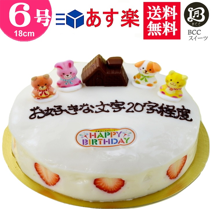 Bcc: Suites Was Featured In The Birthday Cake Birthday Cake (with Ornament) TV 10 Times! Osaka