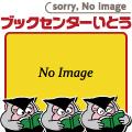 はじめてのビリヤ-ド キャロム 当店一番人気 ポケットの基礎と実戦テクニック 成美堂出版 若松和夫 afb 売り込み 中古