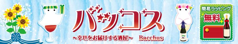 バッコス:美酒嘉肴!徳島県にある酒屋 純米酒穴吹川 司菊酒造
