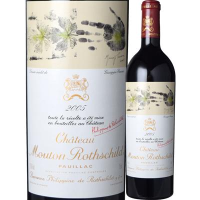 シャトー・ムートン・ロートシルト [2005] Chateau Mouton Rothschild(A.O.C.ポイヤック) 4997678131647【04001】【送料無料】【フランス】【赤ワイン】【R112】【F6】