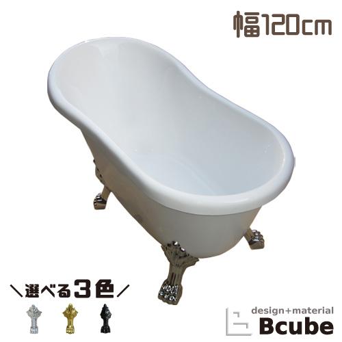 バスタブ 置き型 猫足 シルバー/ゴールド/ブラック 選べる3色 幅120cm INK-0201022H