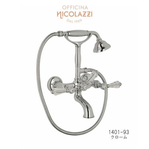 イタリア製 Nicolazzi ニコラッツイ 高級 シャワー水栓 1401-93 混合水栓 【受注生産】