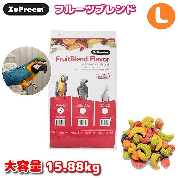 【当日発送可能】ZuPreem ズプリーム フルーツブレンド L 15.88kg 大容量 鳥 フード ペレット インコ オウム 餌 えさ