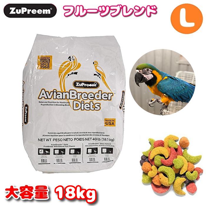 【当日発送可能】ブリーダータイプ ZuPreem ズプリーム フルーツブレンド L 18kg 大容量 鳥 フード ペレット インコ オウム えさ 餌