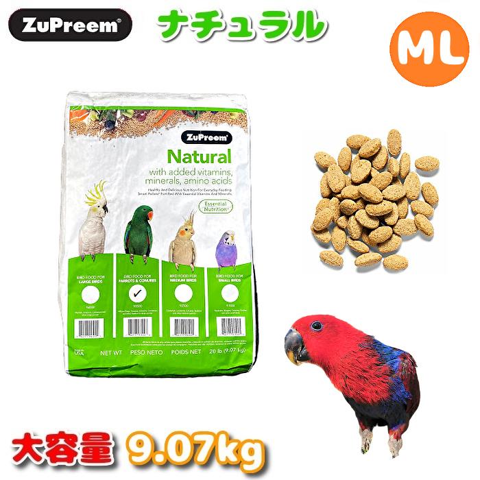 ZuPreem ズプリーム ナチュラル ML 9.07kg 大容量 鳥 フード ペレット インコ オウム 餌 えさ