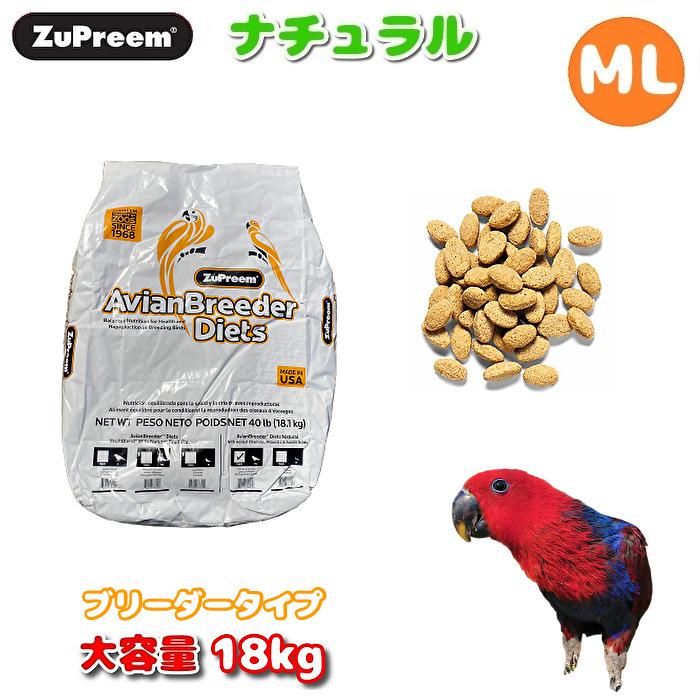ZuPreem ズプリーム ナチュラル ブリーダータイプ ML 18kg 大容量 鳥 フード ペレット インコ オウム 餌 えさ