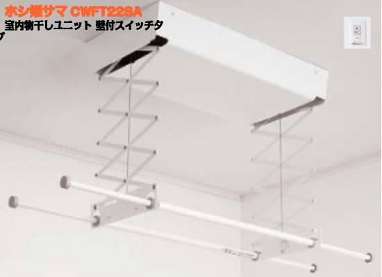 【CWFT22SA】パナソニック 室内物干しユニット 壁付スイッチタイプ 竿2本 ショートサイズ 直付け ホシ姫サマ 電動シリーズ CWF22SA